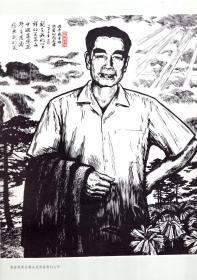 杨先让木刻版画.敬爱的周总理永远活在我们心中
