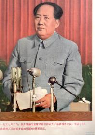 一九五七年二月,伟大领袖毛主席亲自主持召开了最高国务会议,发表了《关于正确处理人民内部矛盾的问题》的重要讲话