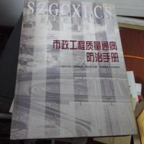 市政工程质量通病防治手册——市政工程系列丛书.