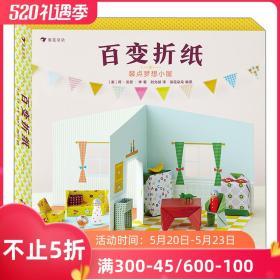 百变折纸 装点梦想小屋 让孩子爱不释手的奇趣折纸游戏 家具模型创意折纸 亲子互动儿童益智游戏书籍 浪花朵朵童书