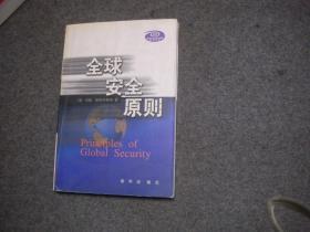 全球安全原则