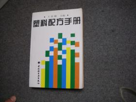 塑料配方手册 【库存新书】