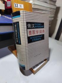俄汉兽医学词典