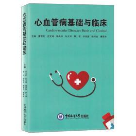 心血管病基础与临床9787567026261