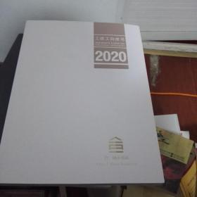 2020工改工白皮书