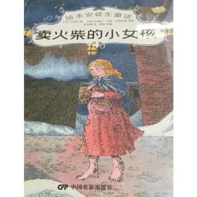 绘本安徒生童话--卖火柴的小女孩
