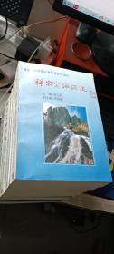 禅宗宗派源流    (1998年 一版一印  私藏品佳)