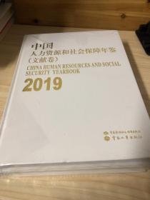 中国人力资源和社会保障年鉴(2019)