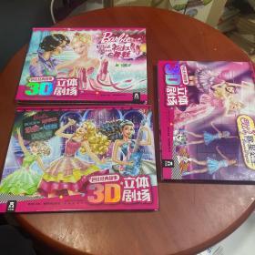 芭比经典故事3D立体剧场:芭比歌星公主、公主和摇滚训练营、粉红舞鞋(三本合售)