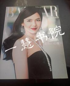 时尚芭莎(纽约别册): 刘涛