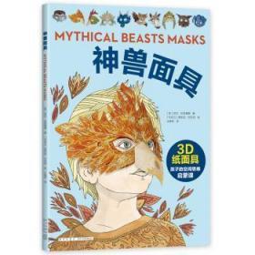 全新正版图书 神兽面具加文·拉瑟福德新星出版社9787513332897特价实体书店