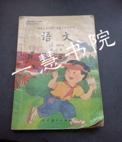 小学教科书 语文 第六册