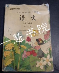 小学教科书 语文 第一册