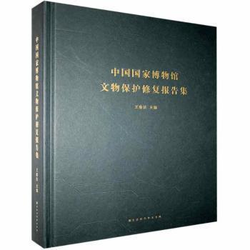 中国国家博物馆文物保护修复报告集