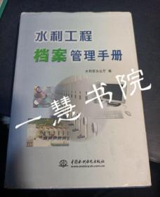 水利工程档案管理手册(精装)