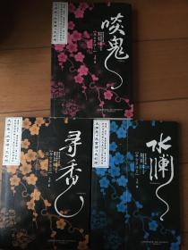 水澜 寻香 啖鬼 摩合罗传Ⅰ、Ⅱ、Ⅲ(全三册)3本特价