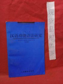 汉语功能语法研究