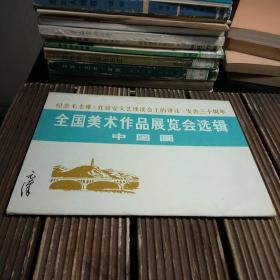 纪念毛主席《在延安文艺座谈会上的讲话》发表三十周年 全国美术作品展览会选辑 中国画(32开散页16张全。包正版现货)