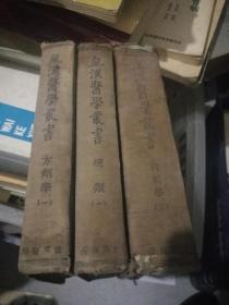 皇汉医学丛书  (三册,方剂学一,总类一,内科学三,三册合售)
