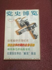 党史博览2001 9