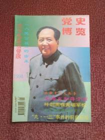 党史博览1994 1