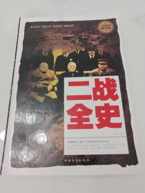 二战全史(1一2)