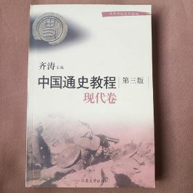 中国通史教程.现代卷