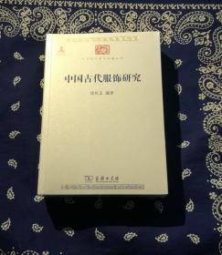 《中国古代服饰研究》