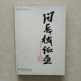 贾又福艺术体系丛书:问岳楼论画