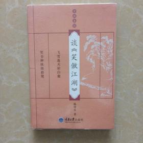 谈《笑傲江湖》:金庸茶馆