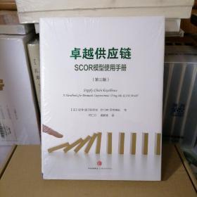 卓越供应链:SCOR模型使用手册
