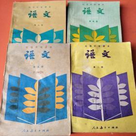 树叶封面八十年代至九十年代初初中语文课本第二,四,五,六册无写画(4本合售)