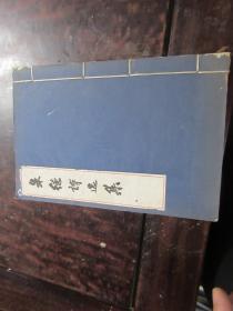 《朱德诗选集》1963年一版一印,线装