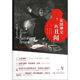 新华书店直发 布朗神父的丑闻 切斯特顿 湖南文艺出版社 9787540459000