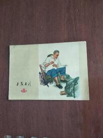 延安画刊1973.9