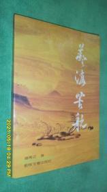 艺海苦航—中国工艺美术大师阮文辉及其艺术