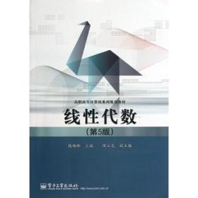 新华书店直发 线性代数 (D5版) 钱椿林 电子工业出版社 9787121201226