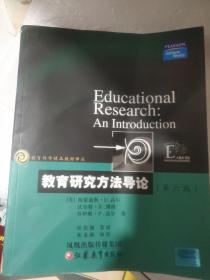 教育研究方法导论 35