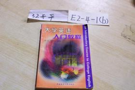 大学英语入门教程