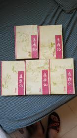 鹿鼎记(全)1990湖北一版一印