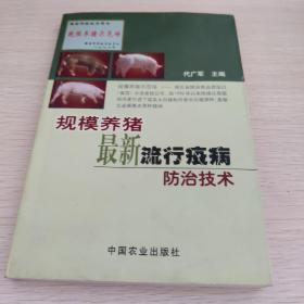 规模养猪最新流行疫病防治技术