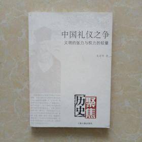 中国礼仪之争:文明的张力与权力的较量