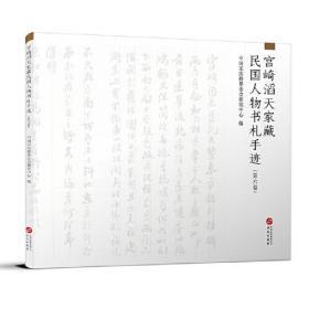 宫崎滔天家藏民国人物书札手迹(第六卷)