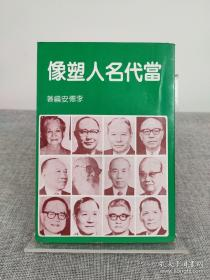 《当代名人塑像》李德安编著,台湾1981年初版,繁体原版