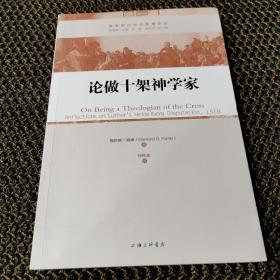 论做十架神学家 /格哈德·福德 上海三联书店