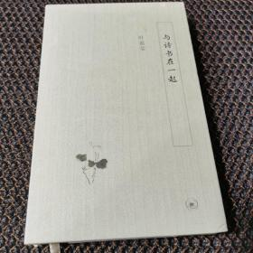 与诗书在一起 /叶嘉莹 生活·读书·新知三联书店