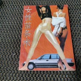女性苗条术 /苏一凡 内蒙古人民出版社
