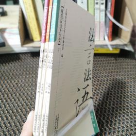 规范汉语大学堂 1-4 /上海市语言文字工作委员会 上海世纪出版股?