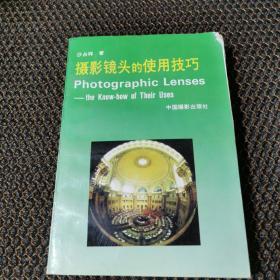 摄影镜头的使用技巧 /沙占祥 中国摄影出版社
