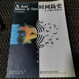 时间简史续编 /[英]史蒂芬·霍金 湖南科技出版社